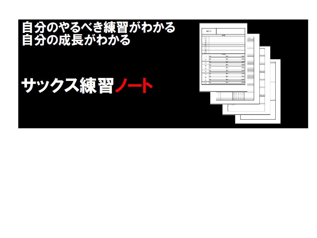 練習ノート画像